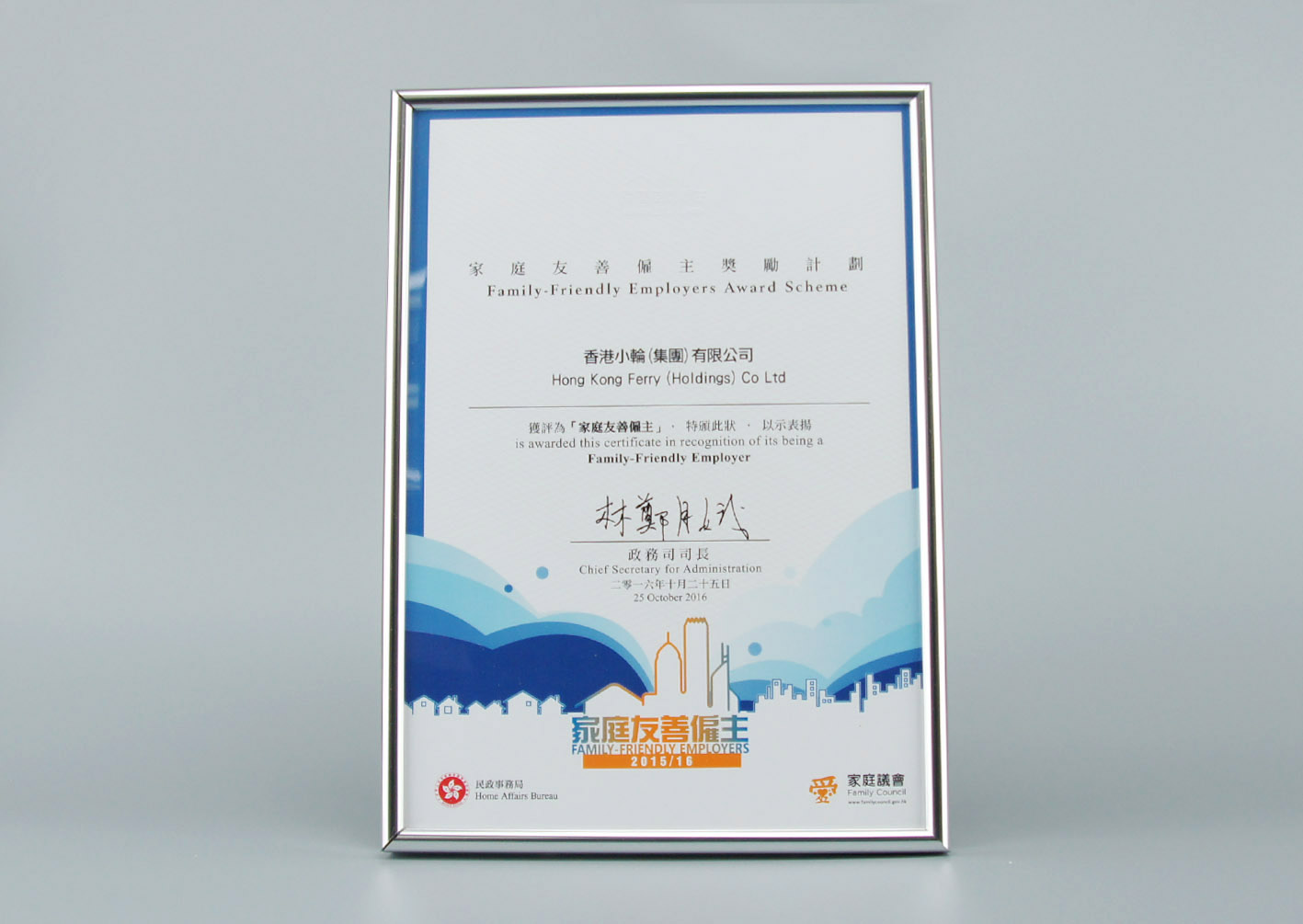 Hong kong ferry holdings company limited hong kong ferry has been awarded family friendly employers certificate by the family council on 19 june 2014 yelopaper Images